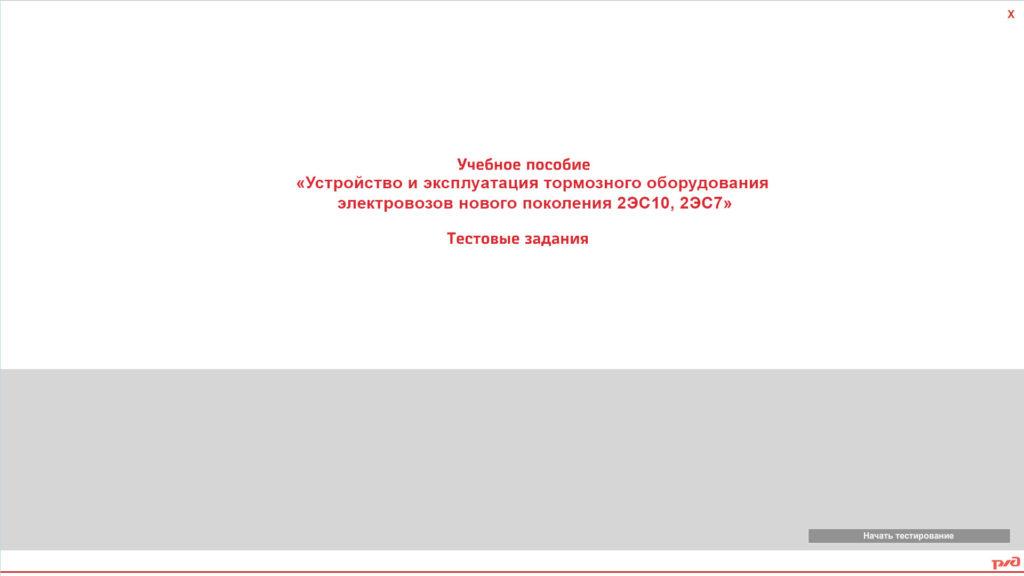 brake 03 1024x576 Электронный учебный комплекс «Устройство и эксплуатация тормозного оборудования электровозов нового поколения 2ЭС10, 2ЭС7»