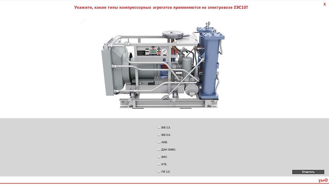 brake 21 Электронный учебный комплекс «Устройство и эксплуатация тормозного оборудования электровозов нового поколения 2ЭС10, 2ЭС7»