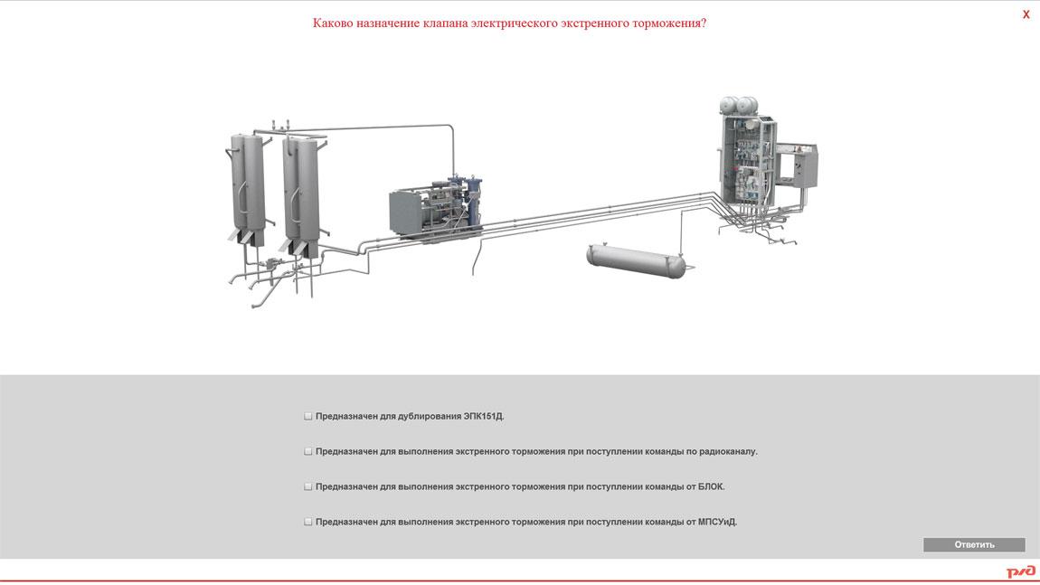 brake 22 Электронный учебный комплекс «Устройство и эксплуатация тормозного оборудования электровозов нового поколения 2ЭС10, 2ЭС7»