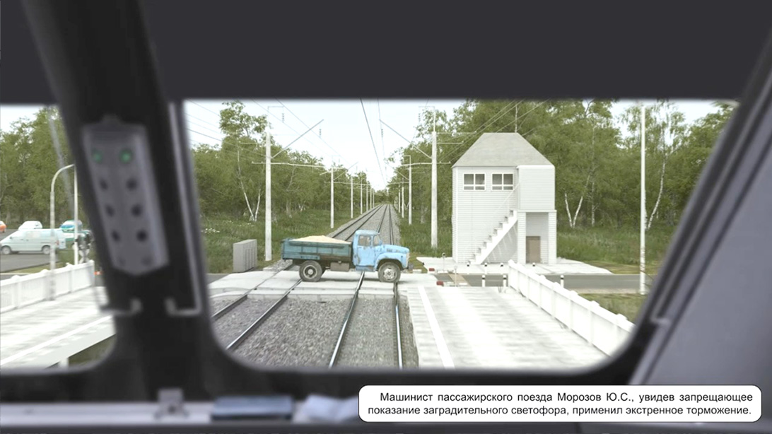 cross 09 Мультимедийное учебное пособие «Безопасность движения поездов на железнодорожных переездах»
