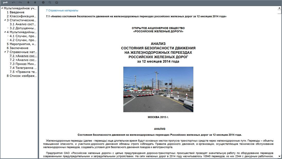 cross 18 Мультимедийное учебное пособие «Безопасность движения поездов на железнодорожных переездах»
