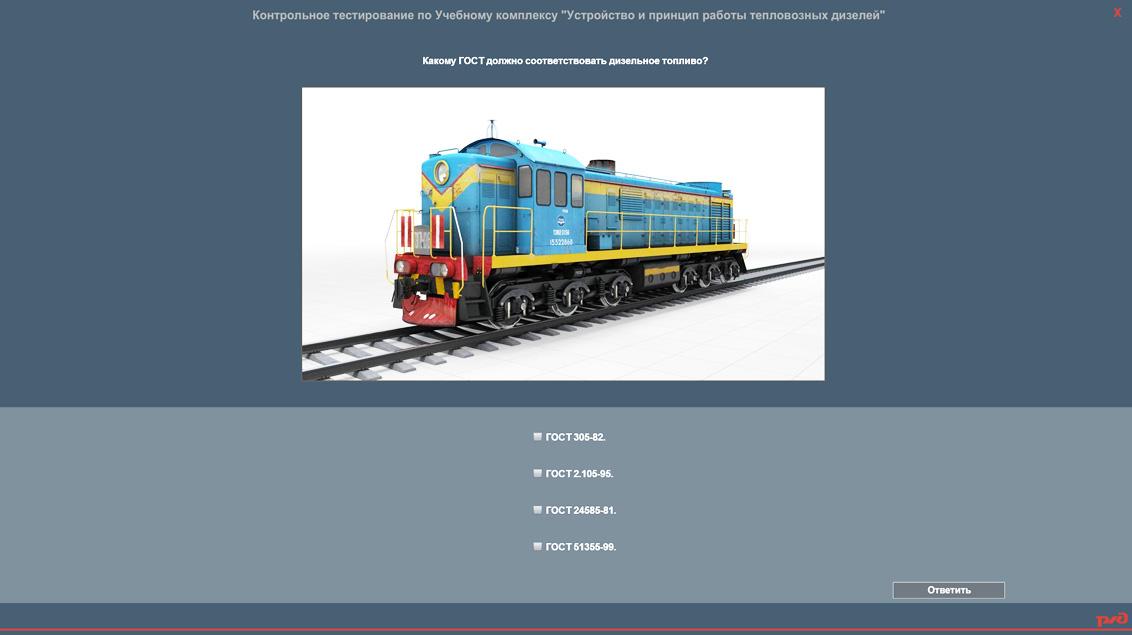 diesel 07 Мультимедийный учебный комплекс «Устройство и принцип работы тепловозных дизелей»