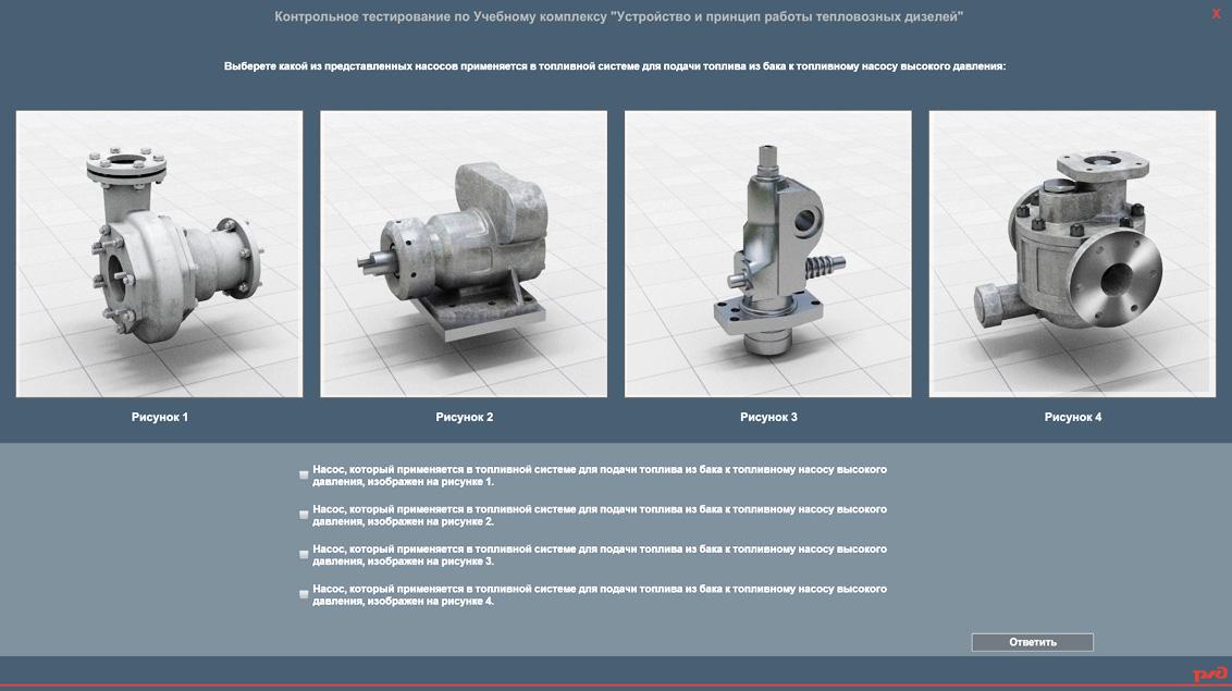 diesel 08 Мультимедийный учебный комплекс «Устройство и принцип работы тепловозных дизелей»
