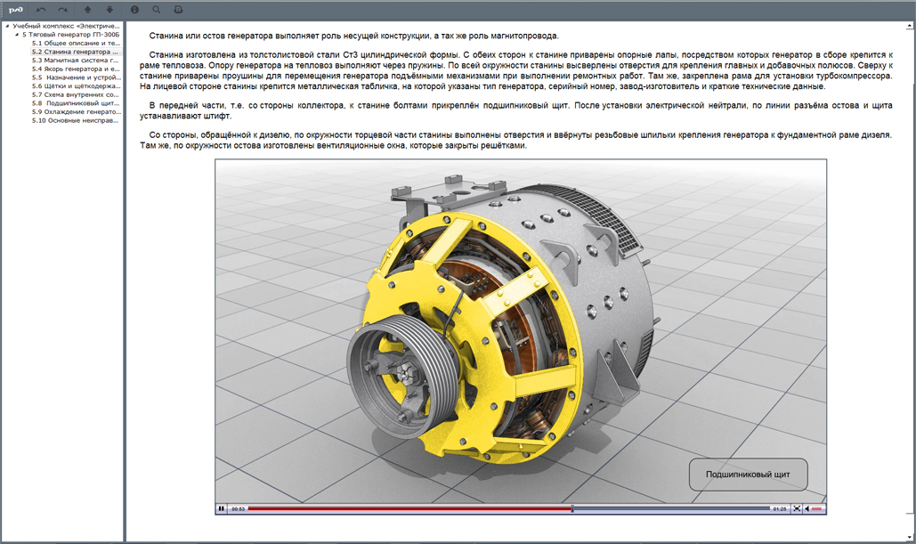electro 01 Мультимедийный учебный комплекс «Электрические машины тепловоза ТЭМ18ДМ»