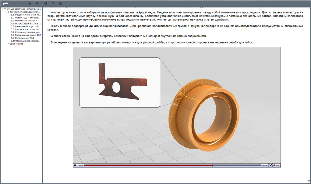 electro 03 Мультимедийный учебный комплекс «Электрические машины тепловоза ТЭМ18ДМ»