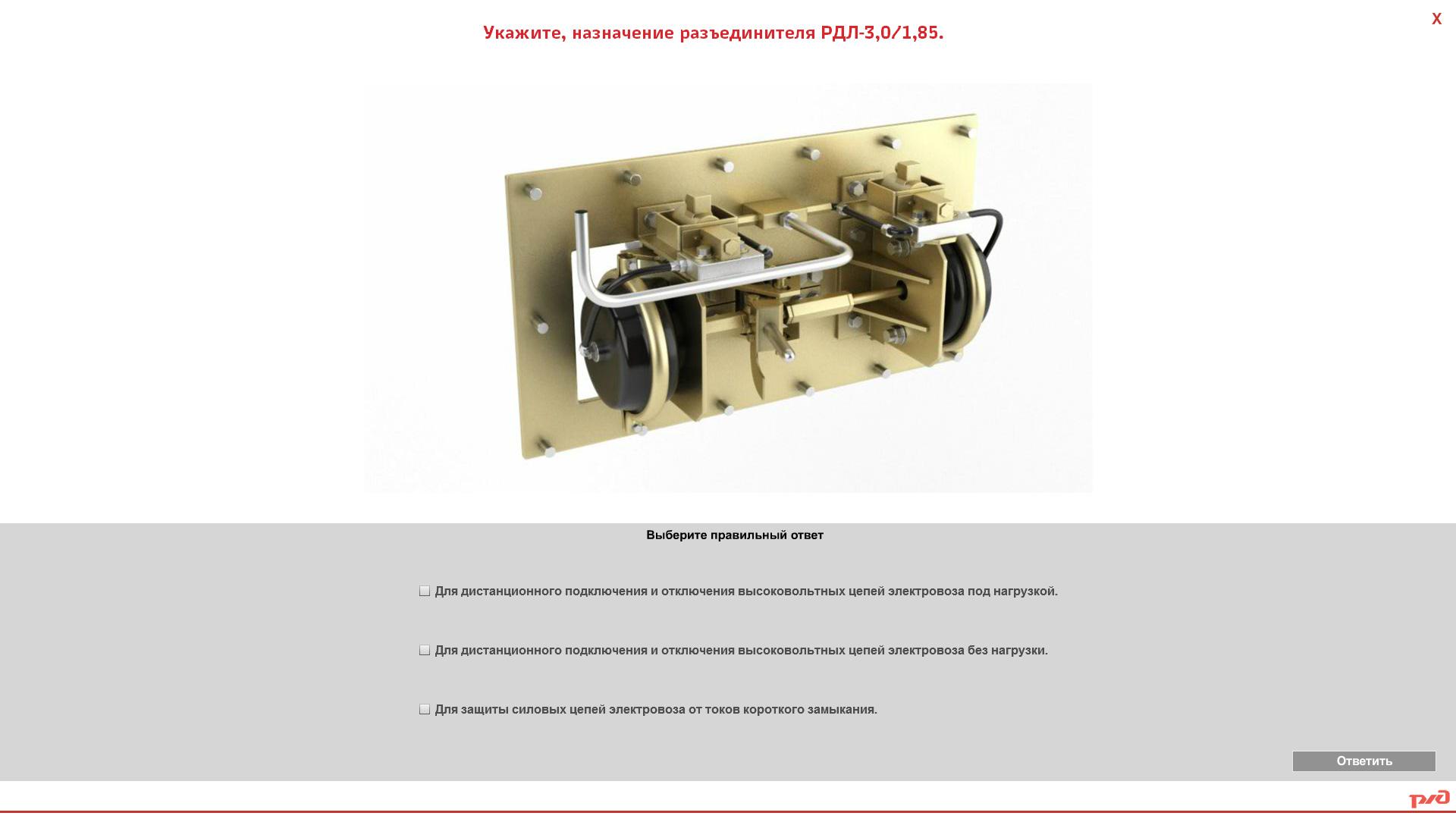 granit16 14 Электронный учебный комплекс «Устройство и основы эксплуатации электровозов нового поколения 2ЭС10 «Гранит»