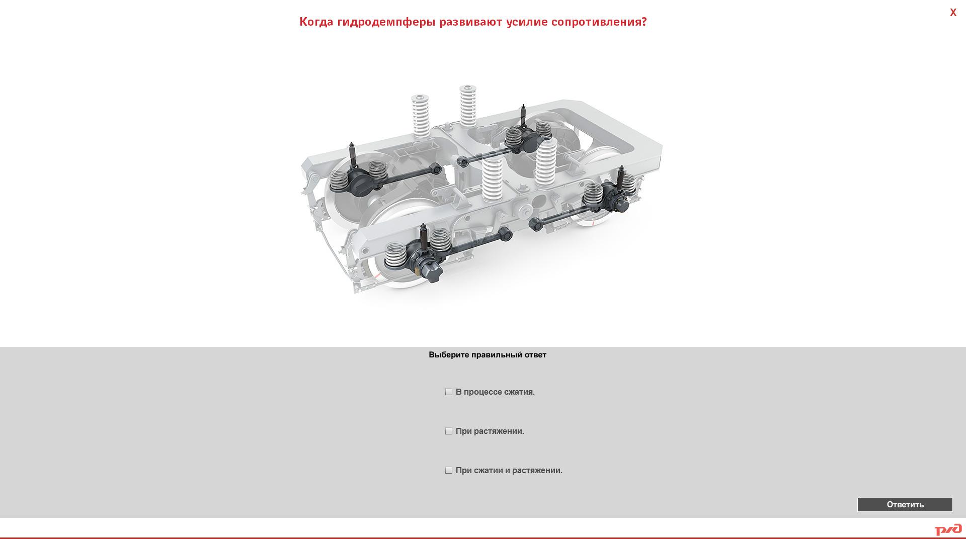 granit16 15 Электронный учебный комплекс «Устройство и основы эксплуатации электровозов нового поколения 2ЭС10 «Гранит»