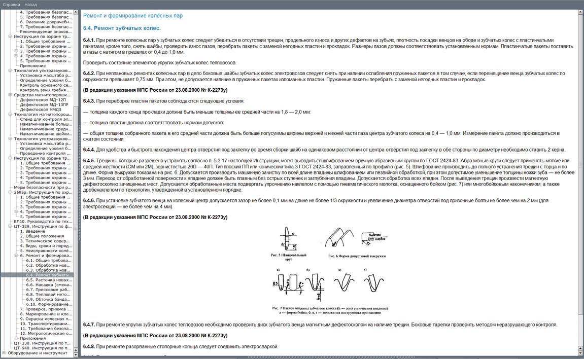 kmb 10 Электронное учебное пособие «Разборка, сборка и ремонт колёсно моторного блока электровоза ВЛ 10 и его модификаций»