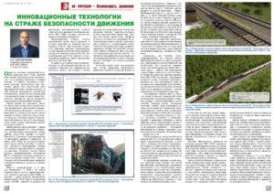 publish loco 10 2014 300x211 О компании