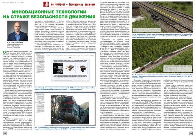 publish loco 10 2014 655x461 О компании