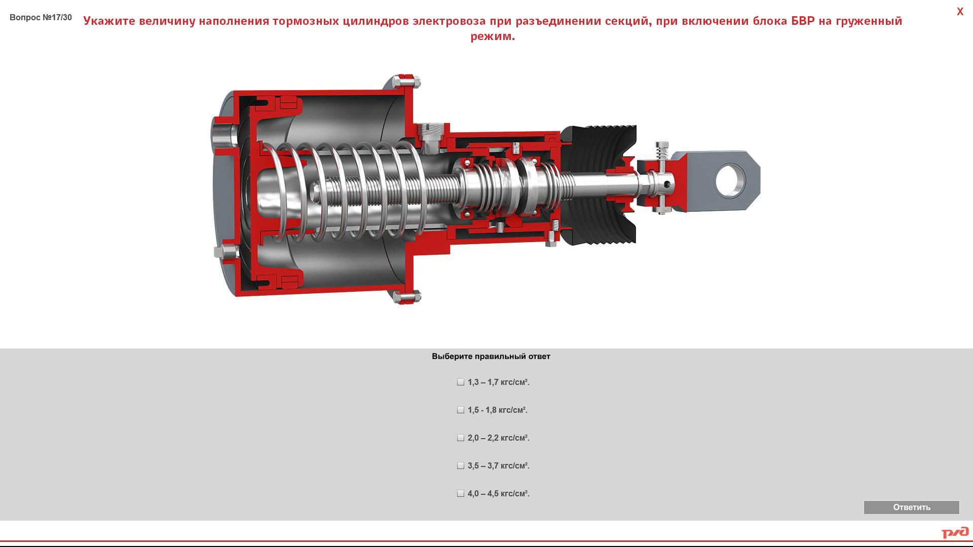sinara brake 19 Электронный учебный комплекс «Устройство и эксплуатация тормозного оборудования электровозов нового поколения 2ЭС6 «Синара»