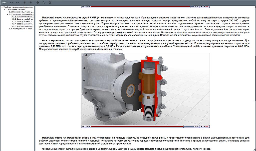 systems 03 Мультимедийный учебный комплекс «Топливная, масляная, водяная системы тепловозов серии ТЭМ»