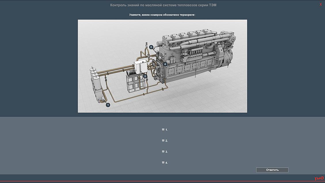 systems 07 Мультимедийный учебный комплекс «Топливная, масляная, водяная системы тепловозов серии ТЭМ»
