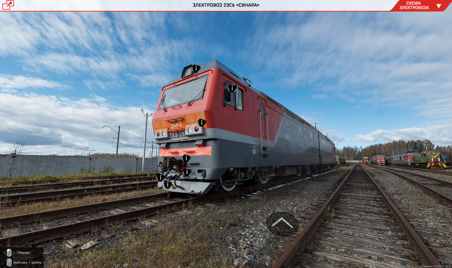 sinara 2017 page 1824x1080 Виртуальная экскурсия по электровозу 2ЭС6 Синара (учебная)