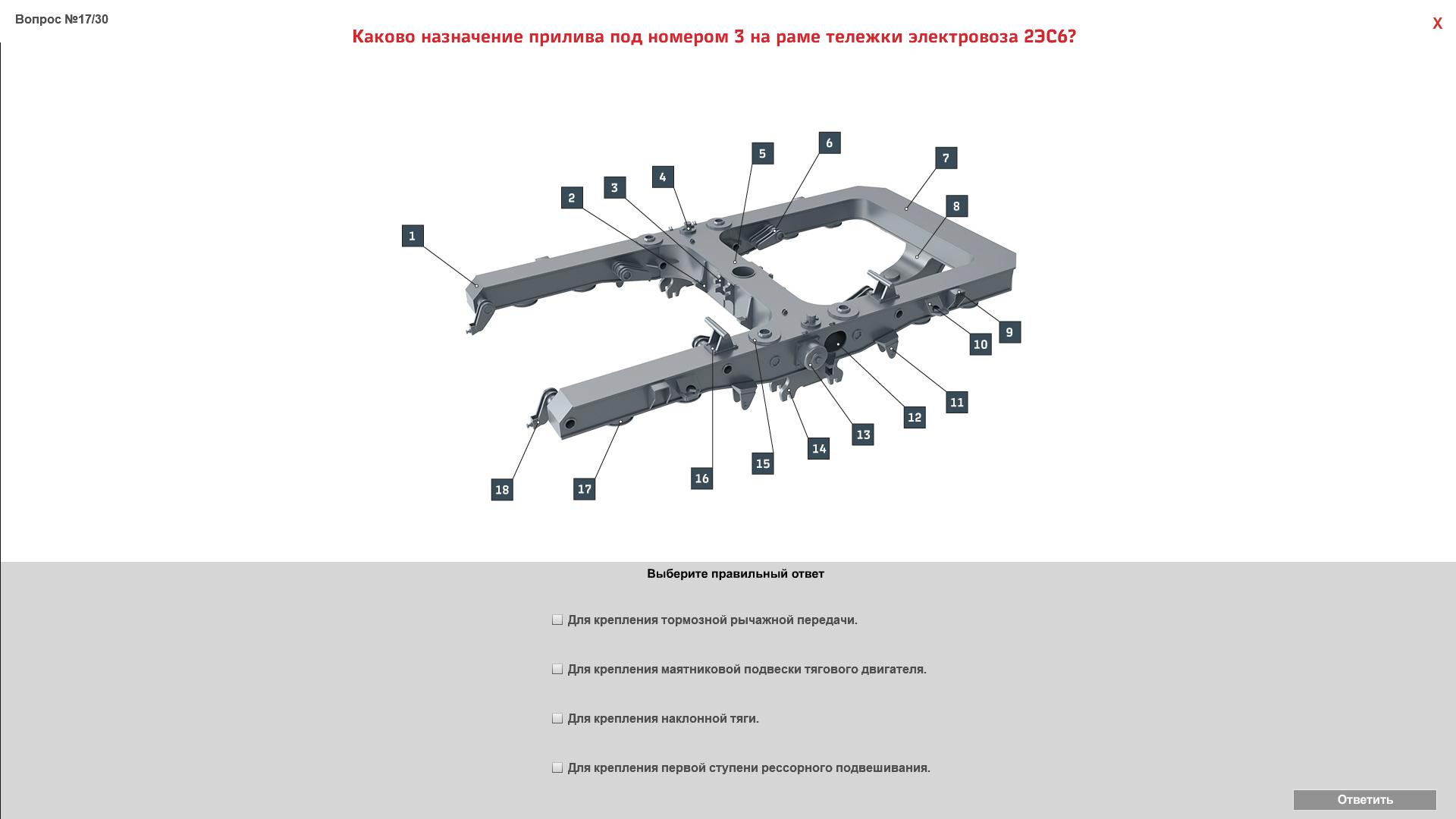 02 Электронный учебный комплекс «Устройство и техническое обслуживание электровоза 2ЭС6 «Синара»