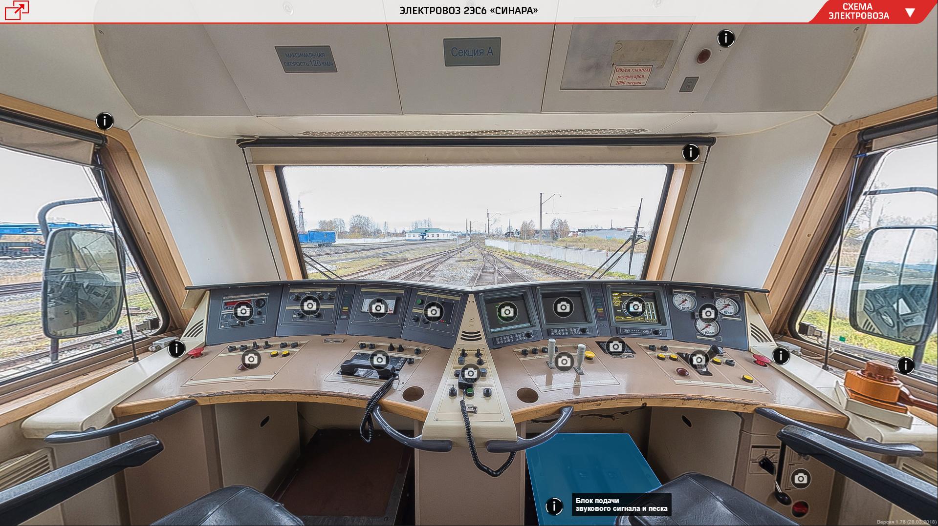 2es6 manual 15 Электронный учебный комплекс «Устройство и техническое обслуживание электровоза 2ЭС6 «Синара»