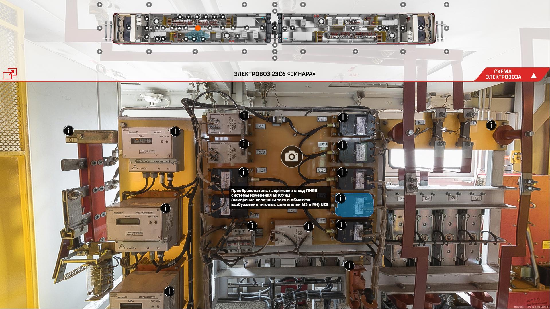 2es6 manual 17 Электронный учебный комплекс «Устройство и техническое обслуживание электровоза 2ЭС6 «Синара»