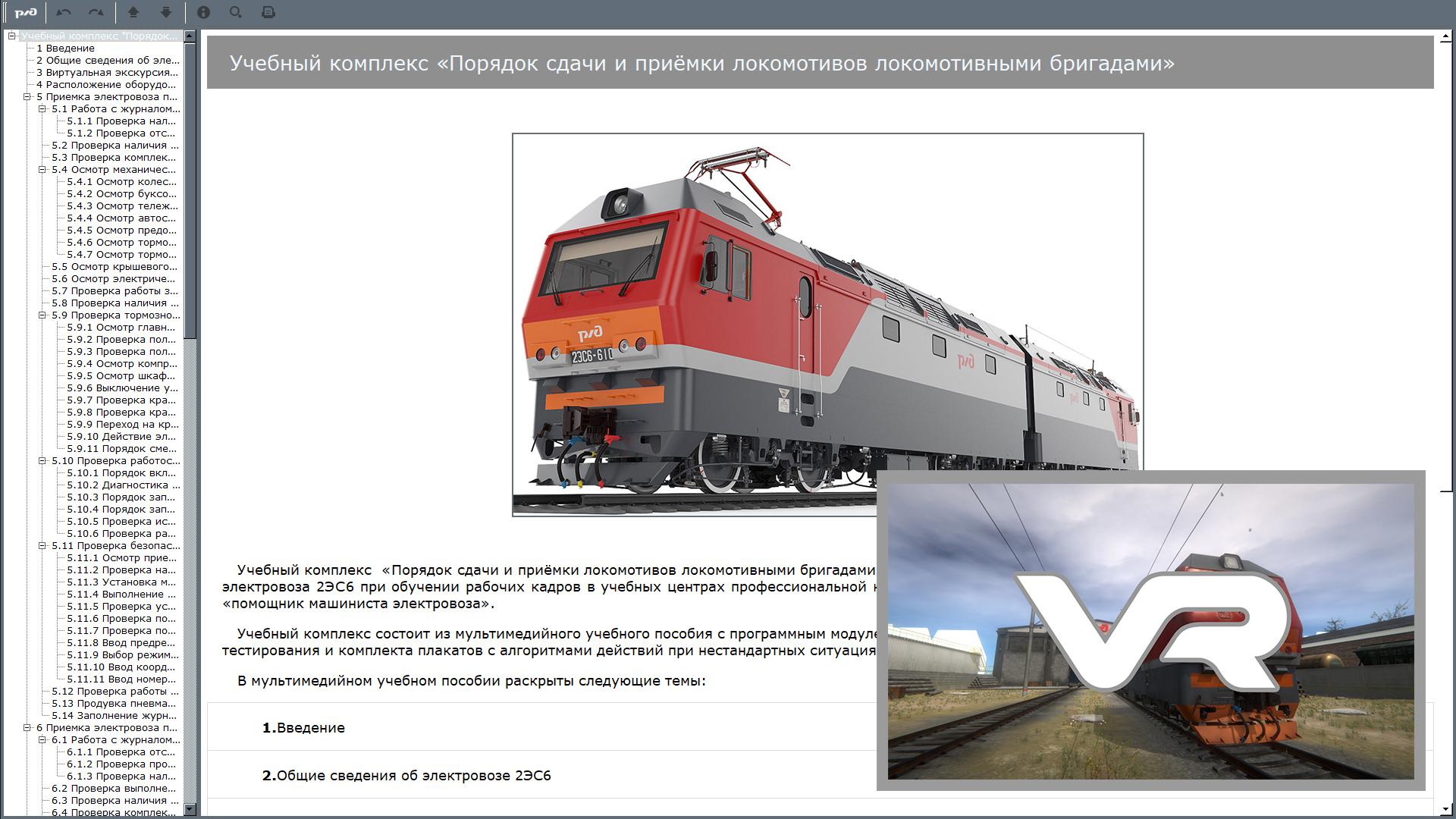 priemka 01 Электронный учебный комплекс «Порядок сдачи и приёмки локомотивов локомотивными бригадами»