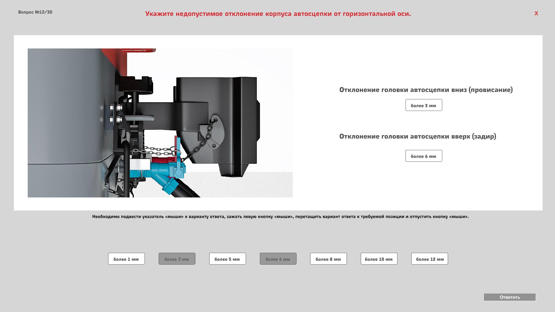 priemka 02 Электронный учебный комплекс «Порядок сдачи и приёмки локомотивов локомотивными бригадами»