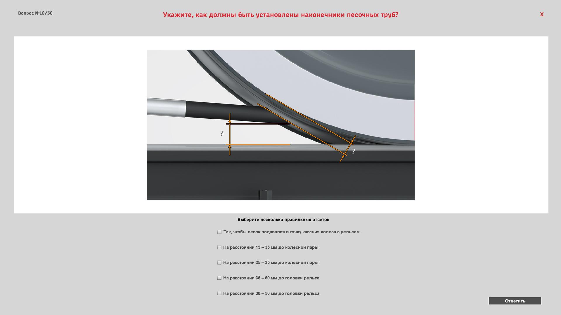 priemka test 01 Электронный учебный комплекс «Порядок сдачи и приёмки локомотивов локомотивными бригадами»