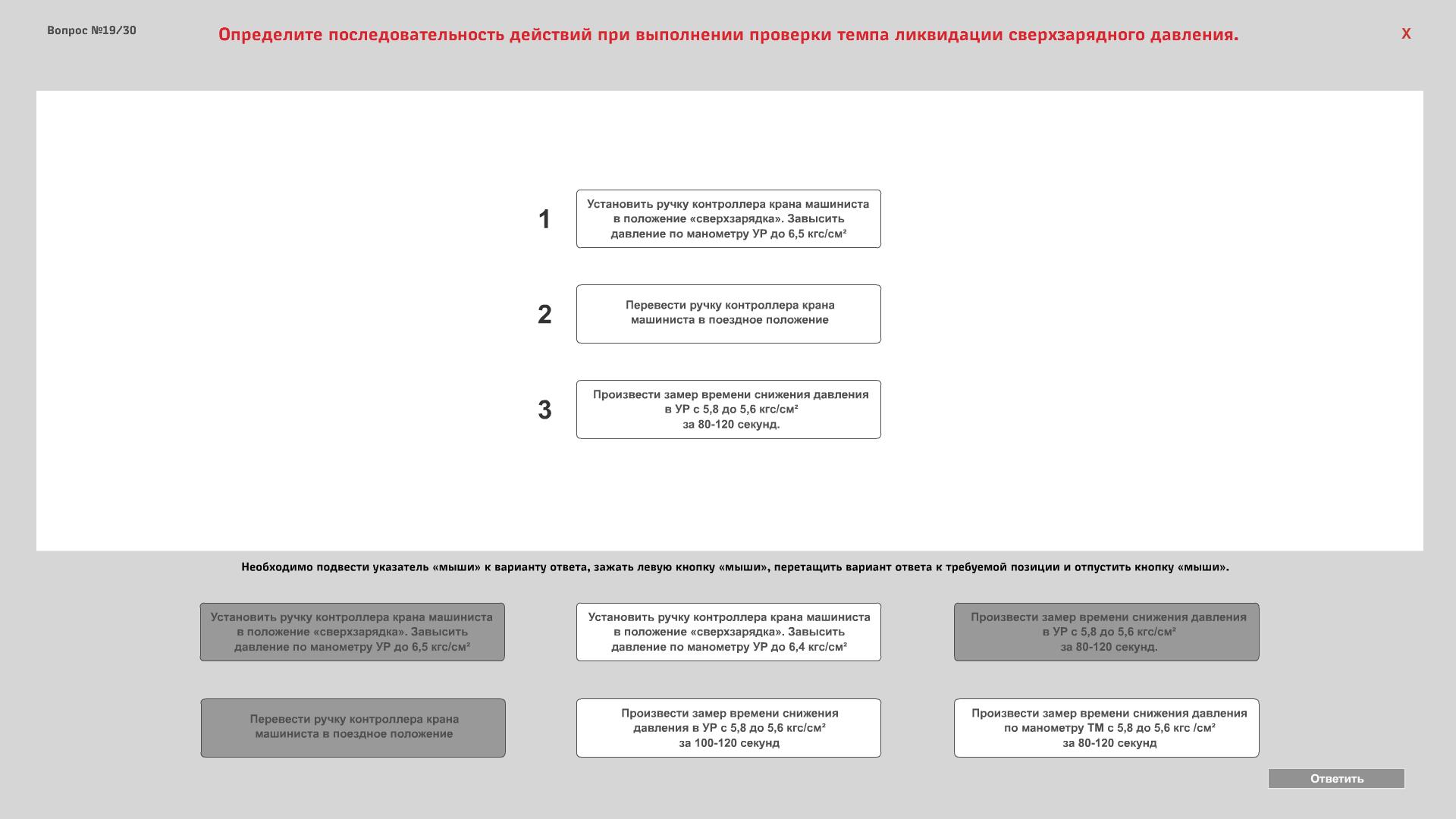 priemka test 02 Электронный учебный комплекс «Порядок сдачи и приёмки локомотивов локомотивными бригадами»