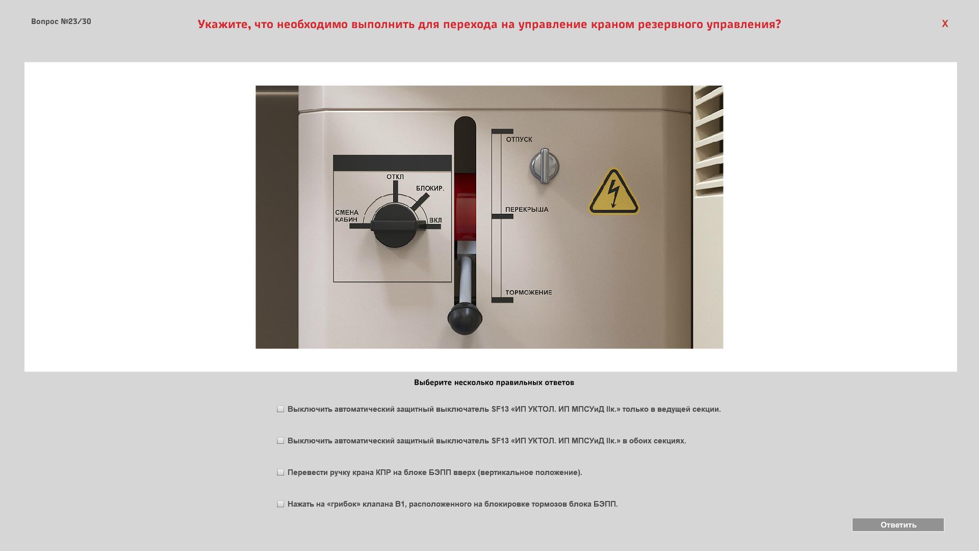 priemka test 03 Электронный учебный комплекс «Порядок сдачи и приёмки локомотивов локомотивными бригадами»