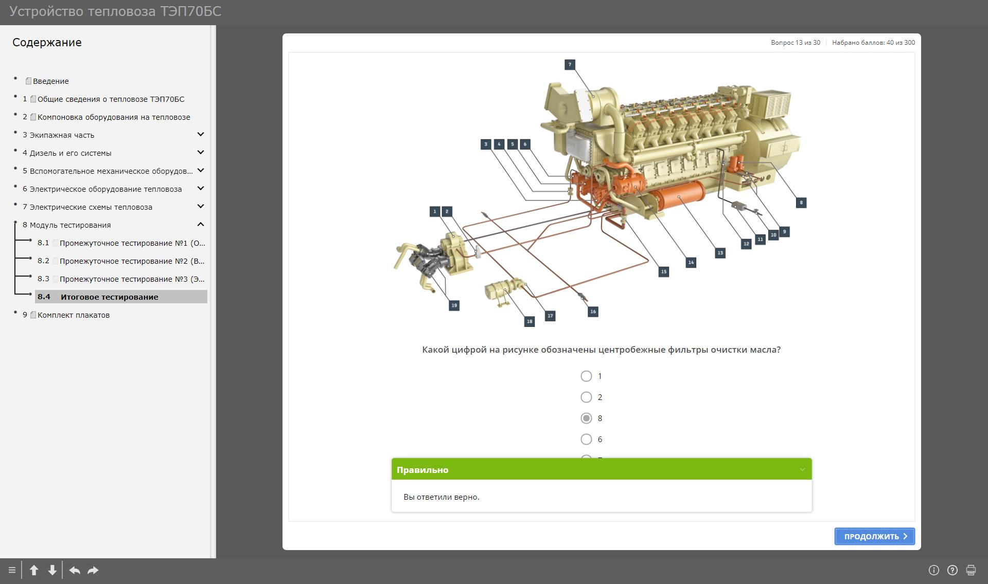 tep70bs 002 Электронный учебный комплекс «Устройство тепловоза ТЭП70БС»