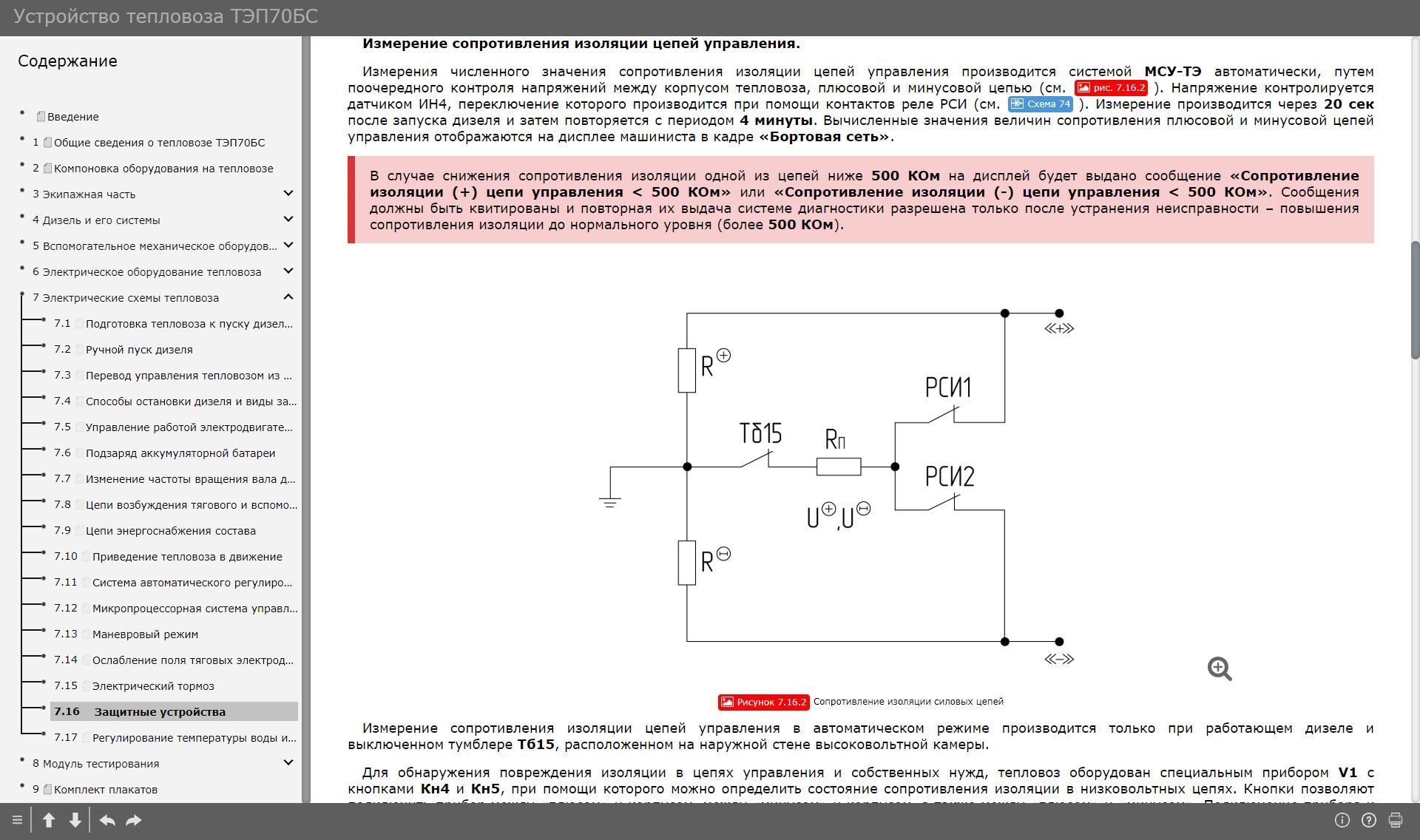 tep70bs 018 Электронный учебный комплекс «Устройство тепловоза ТЭП70БС»